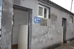 Classic Beijing hutong toilet